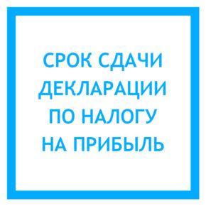 srok-sdachi-deklaracii-po-nalogu-na-pri