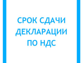 srok-sdachi-deklaracii-po-nds