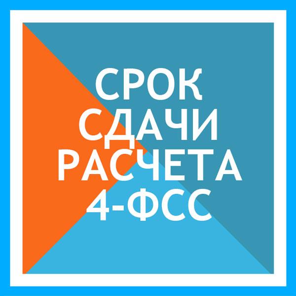 srok-sdachi-rascheta-4-fss