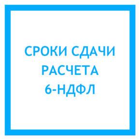 sroki-sdachi-rascheta-6-ndfl-v-2017-godu