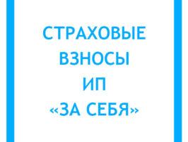 strakhovye-vznosy-ip-za-sebya