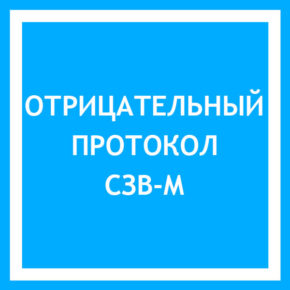 szv-m-otricatelnyy-protokol
