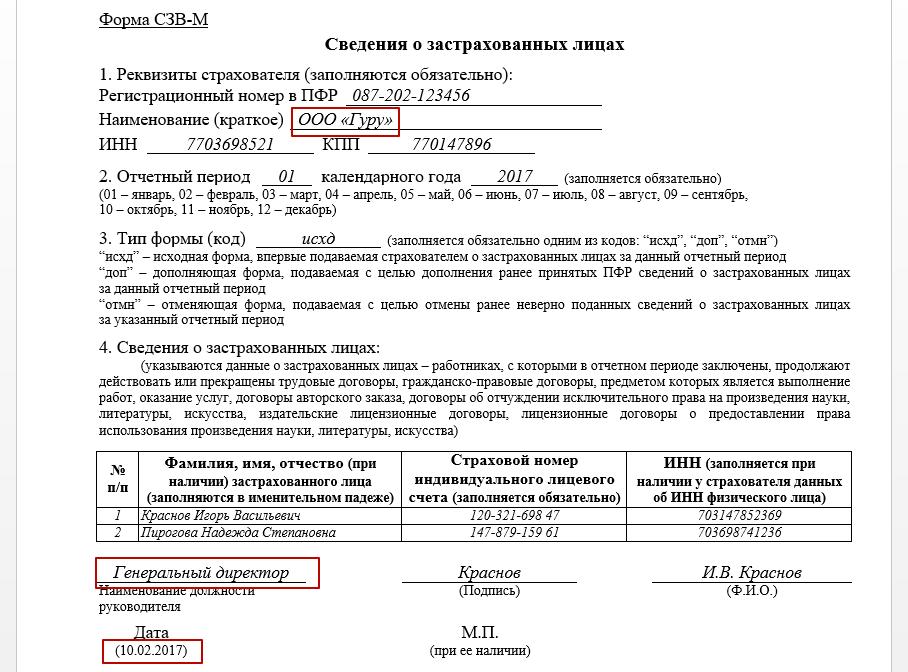 szv-m_ot_organizacii
