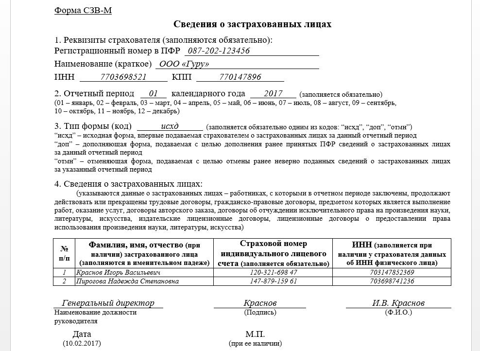 szv-m_zapolnenie