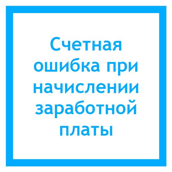 schetnaya-oshibka-pri-nachislenii-zarabo