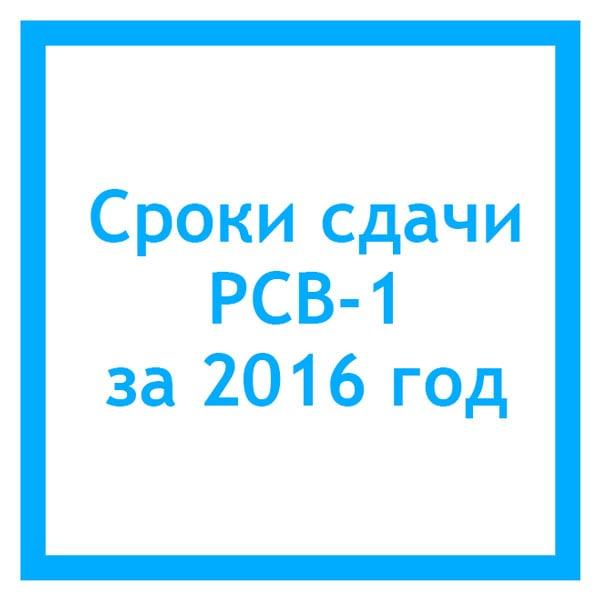 sroki-sdachi-rsv-1-za-2016-god