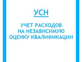 uchet-raskhodov-na-nezavisimuyu-ocenku-k