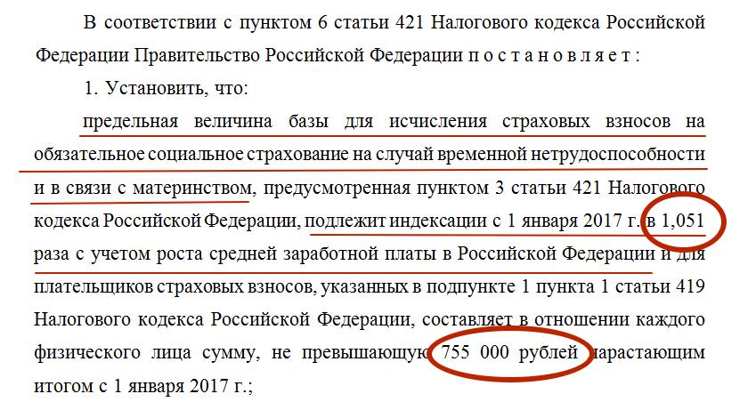 baza_strahovie_vznosy_vremennoy_netrudosposobnosti_2017