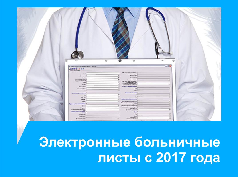 elektronnie_bolnichnie_s_2017_goda