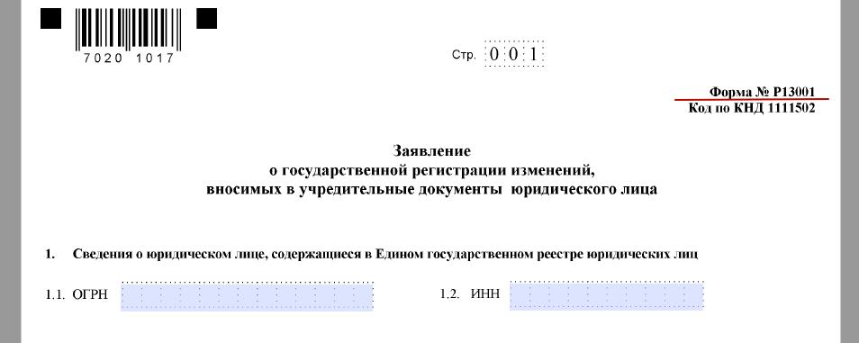 forma_r13001_vrez
