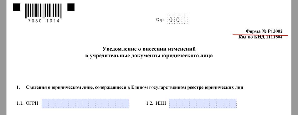forma_r13002