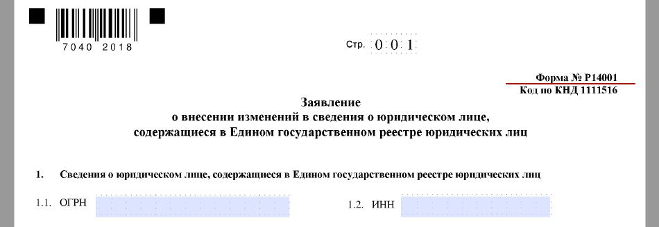 forma_r14001