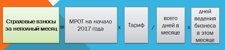 formula_rasheta_vznosov_2017_nepoliy_mesiac