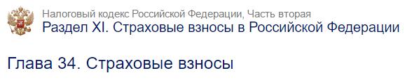 glava_o_strahovyh_vznosah