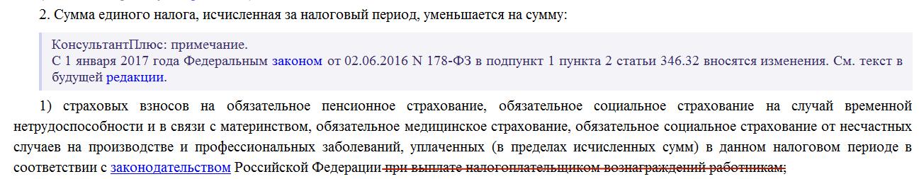 ip_envd_strah_vznosy_s_2017_goda