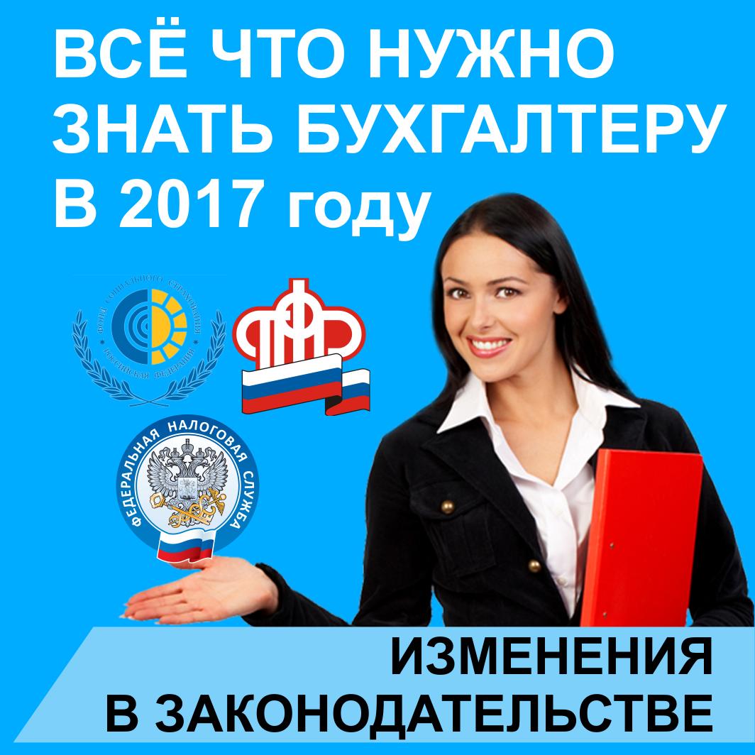 Срок уплаты енвд 2017 вычеты ндфл 2017 1с