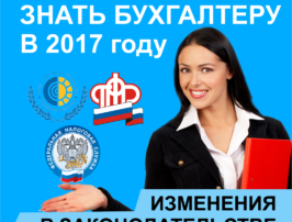 Изменения налогового и бухгалтерского законодательства с 2017 года
