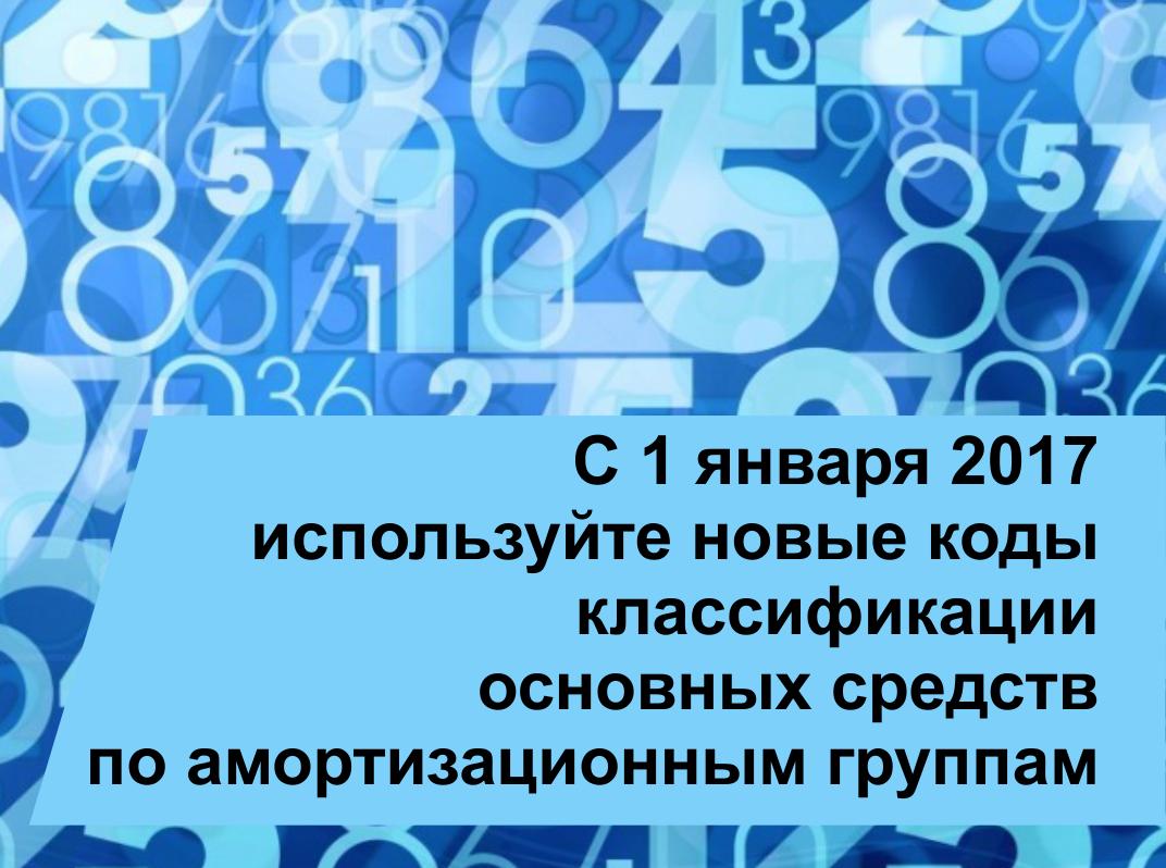 klassifikaciay_osnovnyh_sredstv_s_2017_goda