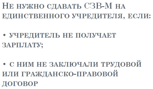 kogda_ne_nuzgno_sdavat_szv