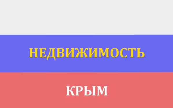 nedvizhimost_krym