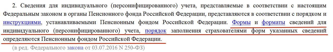 novaya_forma_szv_m_pfr_2017