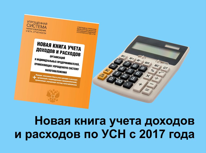 novaya_kniga_dohod_rashod_s_2017_goda
