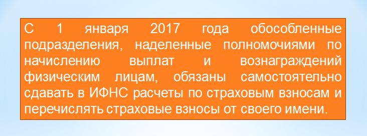 obosoblennie_podrazdeleniya_2017_rsv