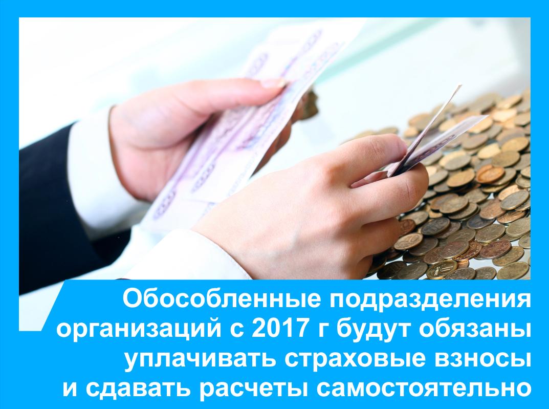 obosoblennie_podrazleleniya_strahovie_vznosy_2017_izmeneniya
