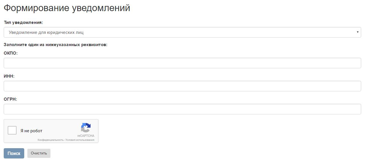 otchety_v_rosstat