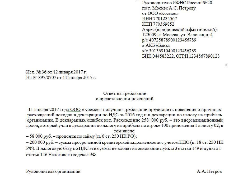 poyasneniya_po_deklaracii_nds_2017_goda