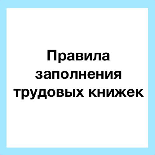 Правила заполнения трудовых книжек в 2019 году c комментариями