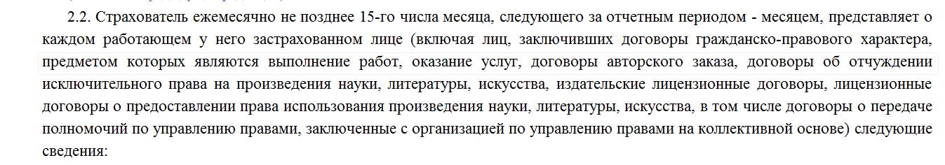 Изменения в 27-ФЗ про форму СЗВ-М
