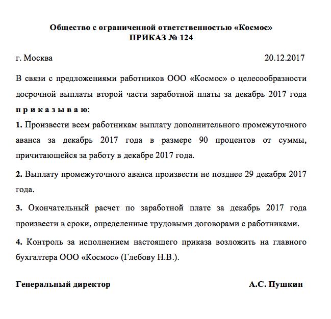 Уральские проценты к зарплате