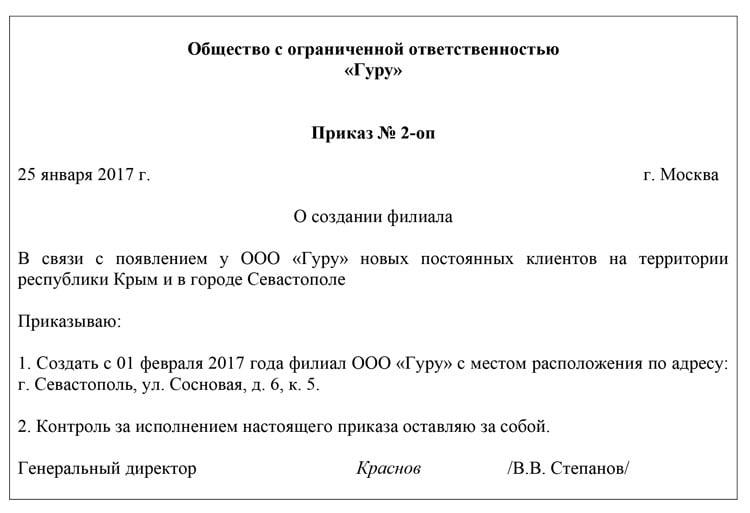 prikaz-o-sozdanii-filiala