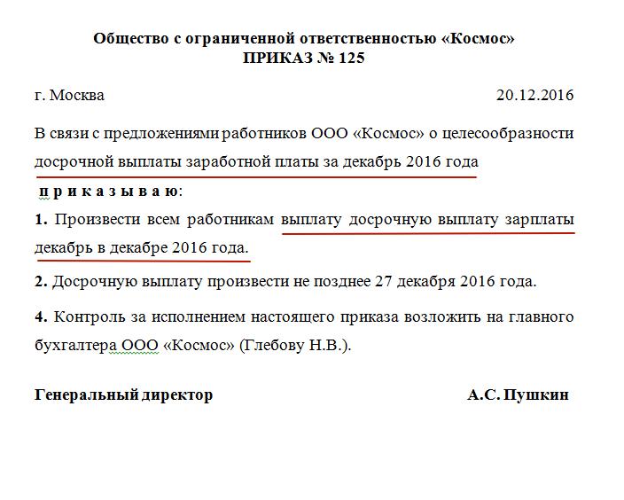 prikaz_dekabr_viplala_zp_dosrochno_primer