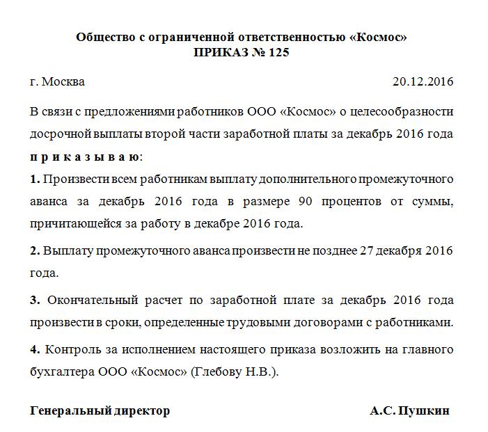 prikaz_o_dosrochnoy_viplate_zp_v_dekabre_obrazec
