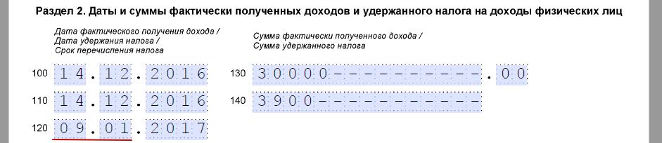 primer_zapolneniya_dat