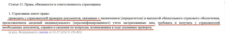 proverki_szv_2017