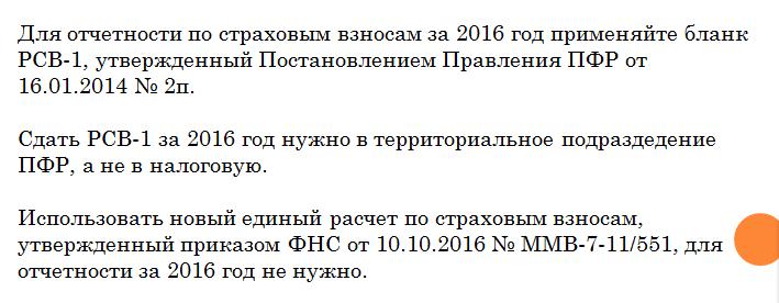 rsv_1_za_2016_god_forma