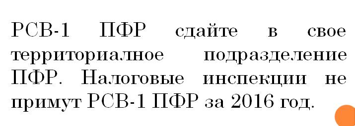 rsv_2016_kuda_sdavat