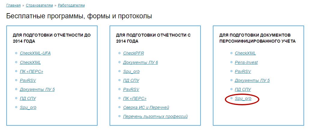 sajt_pfr