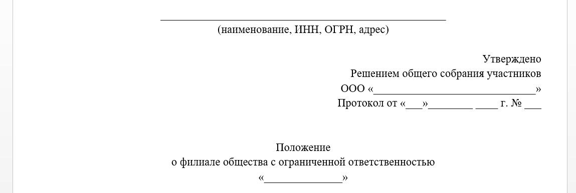 shapka_polozheniya