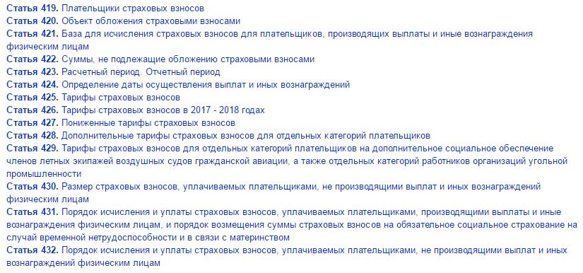 soderzhanie_glavy_o_strahovyh_vznosah