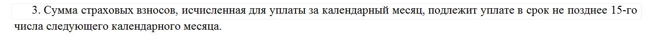 srok_uplaty_strahovih_vznosov_za_dekabr