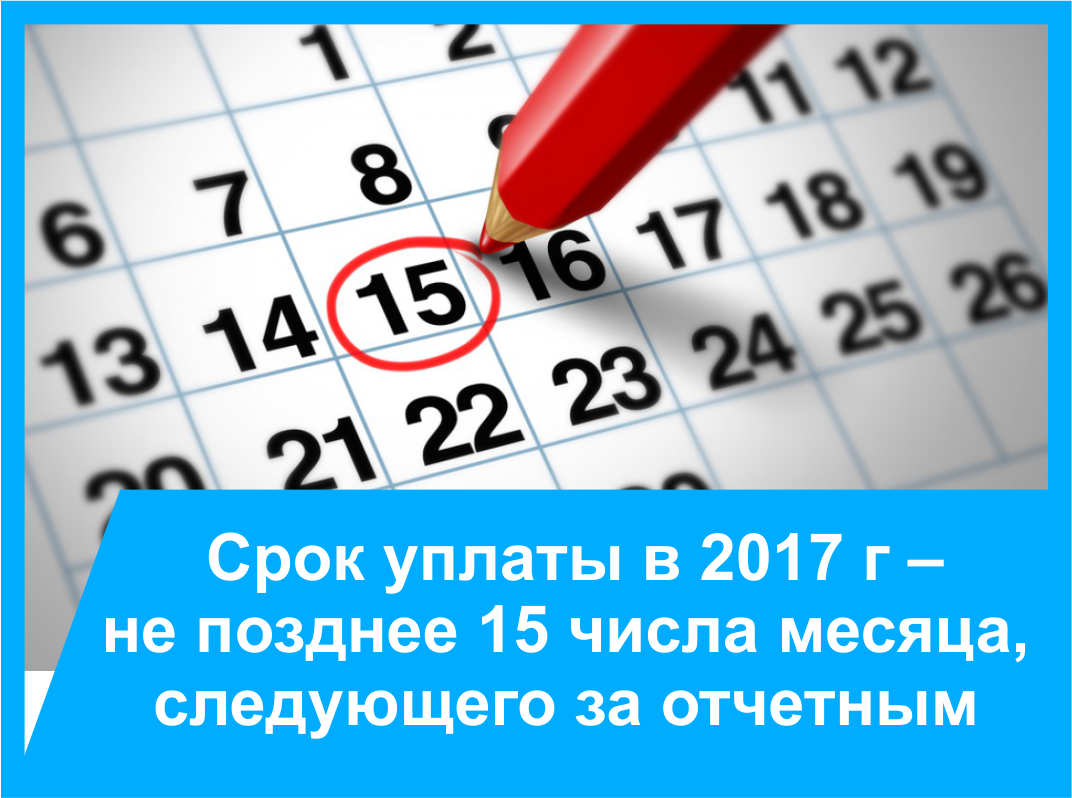 sroki_perechislemiya_strahovih_vznosov_v_2017_godu