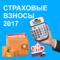 strahovie_vznosy_2017