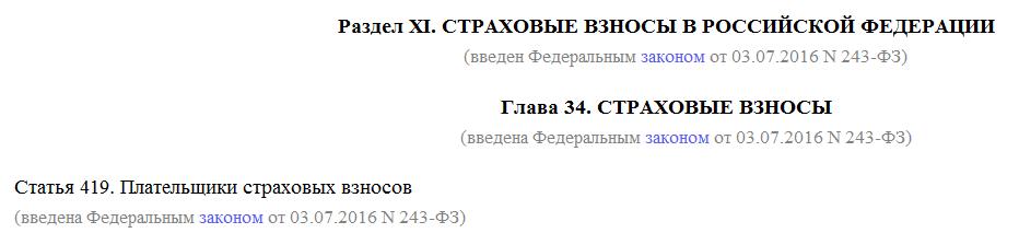 strahovye_vznosy_v_nk