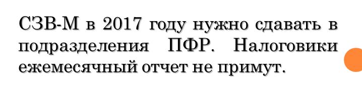 szv_m_kuda