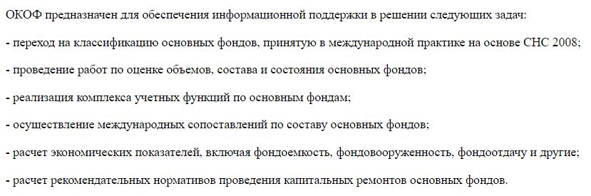 zachem_nuzhen_novyj_okof