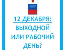 12-dekabrya-vykhodnoy-ili-rabochiy-den